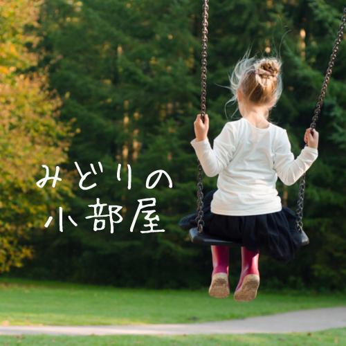 みどりの小部屋【vol.4】切り替える力