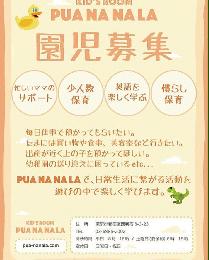 入園情報 NEW 無料プレ保育1日♪
