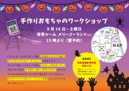 9月16日、手作りおもちゃのワークショップ開催
