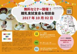 10月2日 | 離乳食試食会&相談会開催