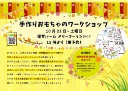 10月21日 | 手作りおもちゃのワークショップ開催