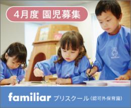 familiar PRESCHOOL 夙川